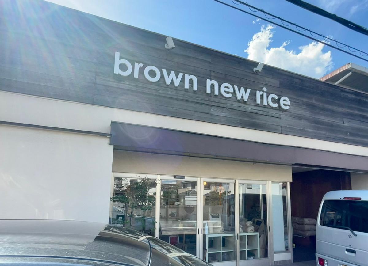 玄米のお店